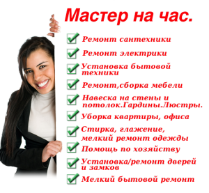 Цены на услуги домашнего мастера продажа готового бизнеса, челябинск, парикмахерская
